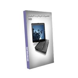 مجموعه آموزشی بینظیر تعمیرات لپتاپ با کیفیت HD - 1