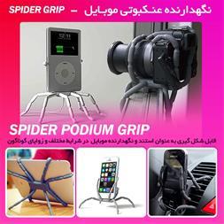 نگهدارنده عنکبوتی موبایل Spider Grip - 1