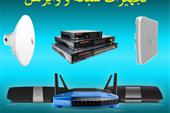 فروش تجهیزات شبکه و وایرلس
