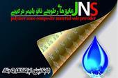 عایق نانو پلیمر ترکیبی JNS