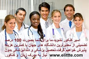 تحصیل پزشکی و دندانپزشکی رایگان