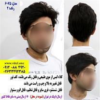 کلاه گیس مردانه کوتاه از موی انسان