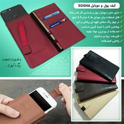 کیف پول و موبایل Sosha - 1