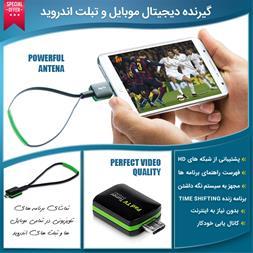 گیرنده دیجیتال موبایل و تبلت اندروید - 1