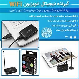 گیرنده دیجیتال موبایل WiFi - 1