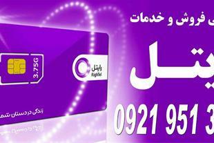 فروشگاه موسوی نمایندگی رسمی ایرانسل و رایتل