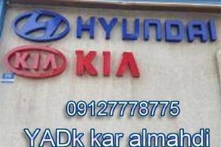فروش قطعات بدنه و قطعات موتور هیوندای و کیا موتورز