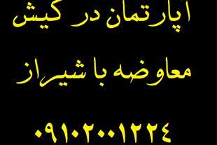 معاوضه آپارتمان در کیش با شیراز