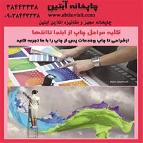 چاپ کارت ویزیت PVC در مشهد
