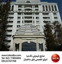 اجرای رنگ امیزی و کنیتکس نمای ساختمان در تبریز