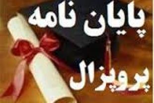 مشاوره پایان نامه در بوشهر