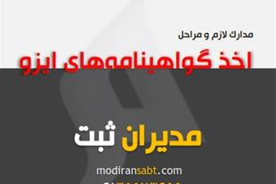 مشاوره ایزو9001 در تبریز