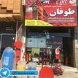 شارژ و فروش کپسولهای آتش نشانی
