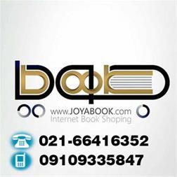 فروشگاه اینترنتی جویابوک - 1