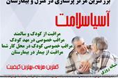 مرکز پرستاری و مراقبتی در منزل - آسیاسلامت