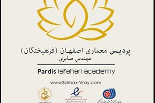 آموزش 3dmax در اصفهان بصورت حرفه ای و تضمینی