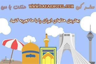 برترین سایت رزرو هتل های مشهد و ایران