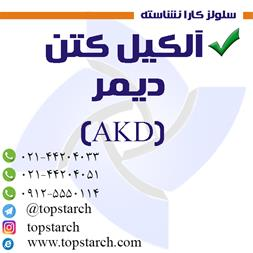 آلکیل کتن دیمر(AKD) - 1