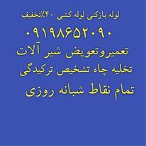 لوله بازکنی کرمان جنوبی