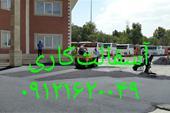آسفالت کار جنوب تهران،تهیه و اجرای تراشه اسفالت