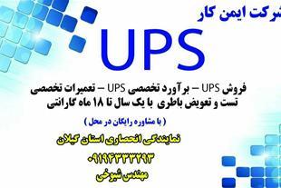 فروش و نصب یو پی اس وباتری شرکت ایمن کار (ثبت2256)