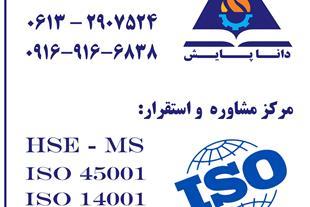 داناپایش-hse   متخصص پیاده سازی HSE - ISO