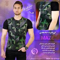 فروش تیشرت سه بعدی Maze