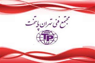 دیپلم رسمی درسی آموزشگاه تهران پایتخت