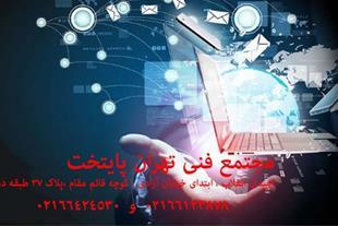 استخدام تعمیرکار حرفه ای آموزشگاه تهران پایتخت