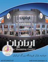 دوشنبه بازار فروشگاه بزرگ ایرانیان