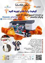 فروش ویژه دستگاه چاپ تراسفر