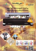 فروش ویژه دستگاه چاپ دیجیتال پارچه GENERAL T 1800