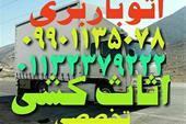 باربری در نوشهر اثاث کشی تخصصی در نوشهر