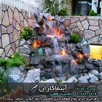 آبنما در کرج و تهران آبنما کاران کرج