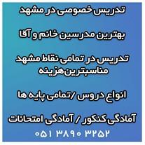 تدریس خصوصی در مشهد با مدرس خانم ( ریاضی ، زبان )