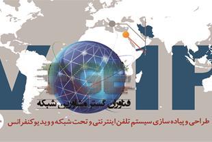خدمات شبکه،voip،سانترال،اکتیو،پسیو،مجازی سازی کرج