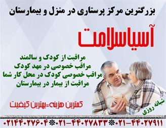 مراقبت از کودک و سالمند در سعادت آباد - 1