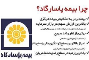 دعوت به همکاری شرکت بیمه پاسارگاد در استان خوزستان