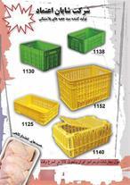 تولیدات سبد و جعبه های پلاستیکی