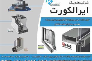تولید کننده انواع درب و پنجره های آلومینیومی