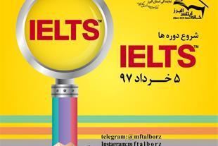 دوره های ترمیک آیلتس  IELTS کرج