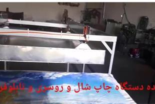 دستگاه چاپ روی فرش ماشینی با پرس حرارتی