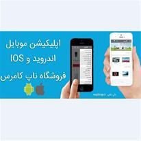 راه اندازی سایت، اپلیکیشن فروشگاهی و بازاریابی