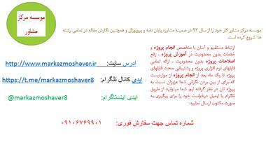 انجام ترجمه تخصصی ، ویراستاری ، تایپ در خوزستان - 1