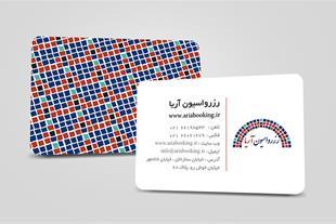 چاپ انواع کارت ویزیت افست و دیجیتال