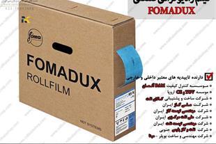 فیلم رادیوگرافی صنعتی فوما  foma-FOMADUX