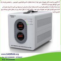 فروش انواع استابلایزر( ترانس تثبیت کننده ولتاژ)
