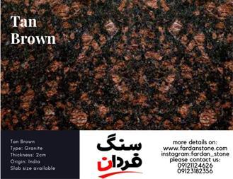 سنگ تان براون گرانیت تن براون