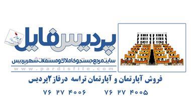 خرید و فروش آپارتمان در پردیس - املاک در پردیس - 1