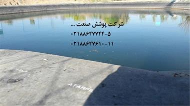 ساخت دریاچه تفریحی با ورق ژئوممبران آتارفیل - 1